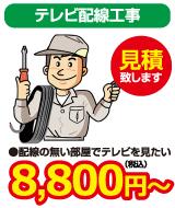 テレビ配線工事